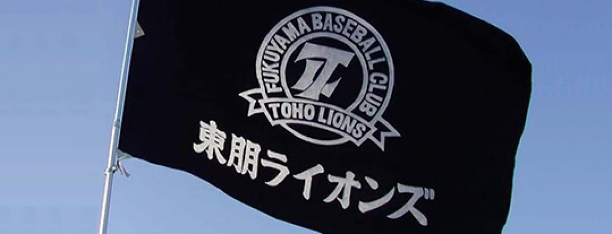 東朋ライオンズ 公式ホームページ